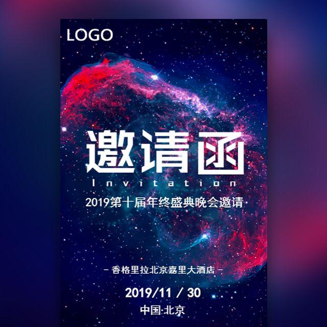 快闪浩瀚星空炫彩会议会展招商新品发布会邀请函
