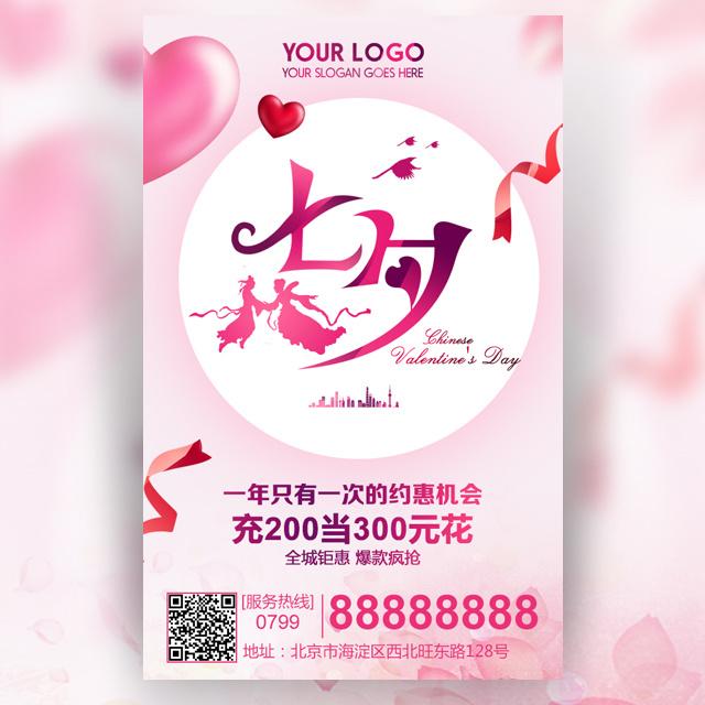 七夕情人节通用活动促销宣传珠宝首饰鲜花酒店餐饮
