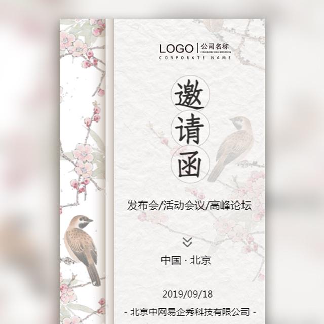 清新古风新品发布会邀请函企业活动会议展会