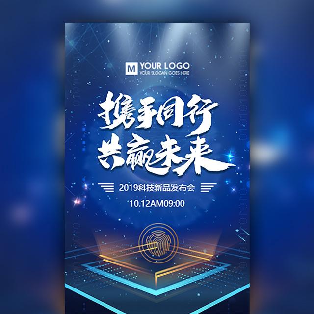 蓝色科技商务招商会议邀请函医疗金融论坛峰会