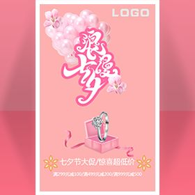 七夕情人节520促销