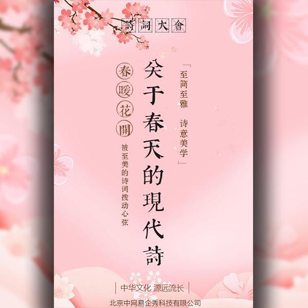 【四季特辑】关于春天的现代诗
