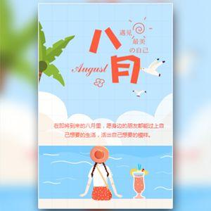 8月你好你好八月小清新音乐相册鸡汤美文自拍