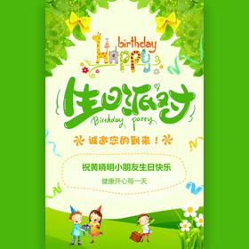 生日宴会聚会宝宝派对邀请函请帖生日相册绿色清新版