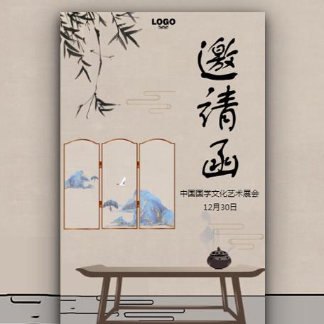 古典水墨中国风文化艺术书法画展邀请函