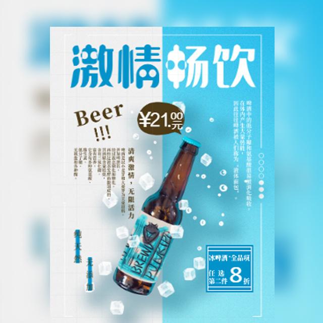 冰爽啤酒鲜啤扎啤啤酒节酒吧夜店烧烤大排挡啤酒促销