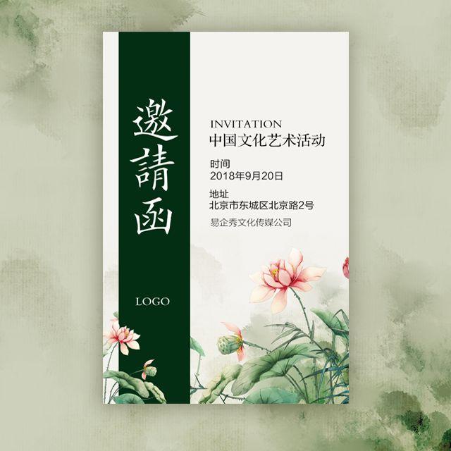 古典中国风会议邀请函文化艺术交流会书法展活动邀请
