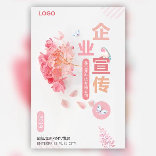小清新粉色企业宣传企业介绍企业招商加盟公司简介