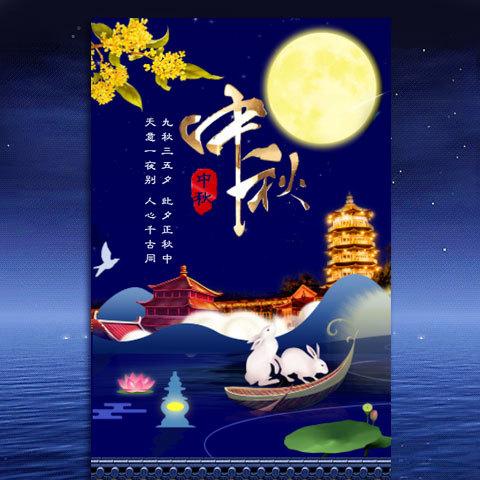 中国风中秋节长页面祝福促销