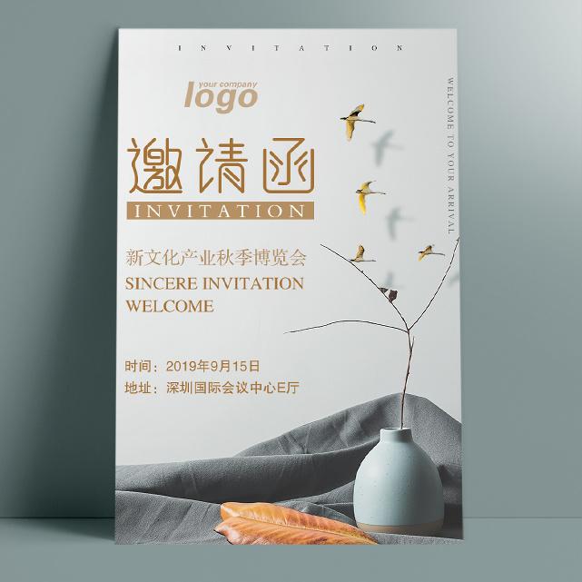 展会邀请函文化艺术节产业博览会邀请函