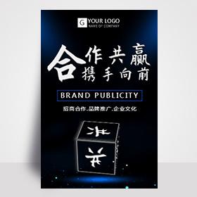 一镜到底快闪风格企业宣传品牌推广