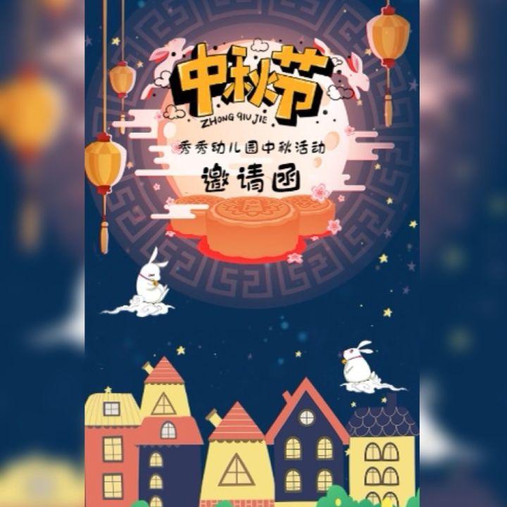 中秋节卡通兔子幼儿园早教机构亲子活动邀请函