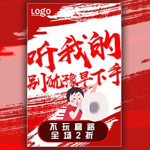 创意快闪中秋国庆商场促销搞笑趣味宣传