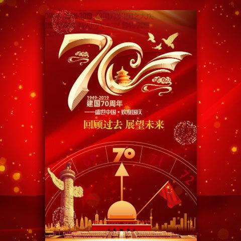 建国70周年国庆政府机关长页邀请函