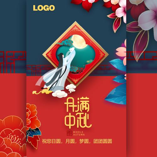 一镜到底创意中秋节产品推广品牌宣传节日祝福贺卡