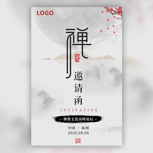 淡雅中国风快闪佛教寺庙文化宣传大会开光公益邀请函