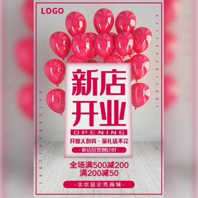 清新文艺新店开业活动邀请函产品介绍促销宣传