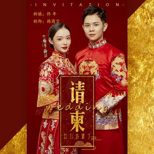 红色中国风中式古典婚礼请柬婚礼邀请函