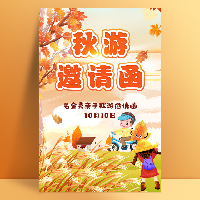 幼儿园亲子活动邀请函秋游郊游活动宣传