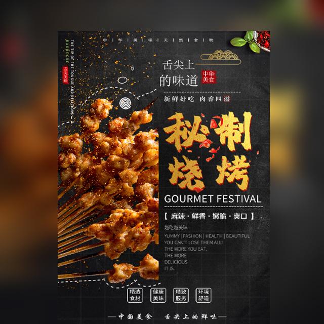 烧烤撸串自助烧烤韩式烤肉烤鱼烤串烧烤店大排档宣传