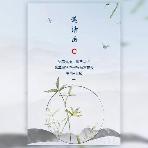 简约清新文艺中国风会议展会峰会新品发布会邀请函