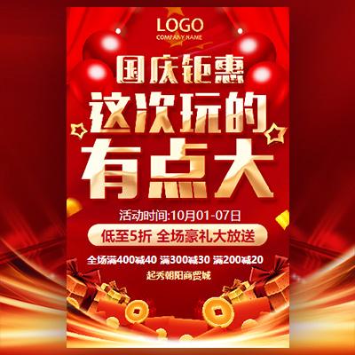 震撼红色快闪国庆节活动促销家电家具家装促销宣传