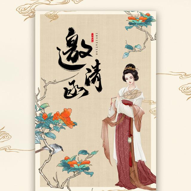 古风邀请函创意中国风公司活动
