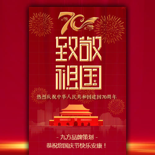 红色高端国庆70周年祝福弹幕留言放假通知