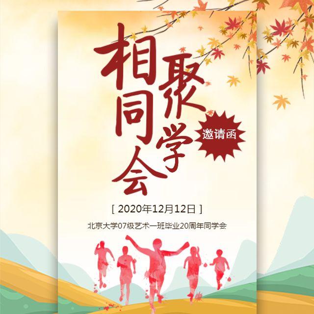 同学聚会邀请函青春纪念册聚会相册相聚同学会