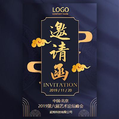 高端大气邀请函古典中国风文化艺术展会活动邀请函