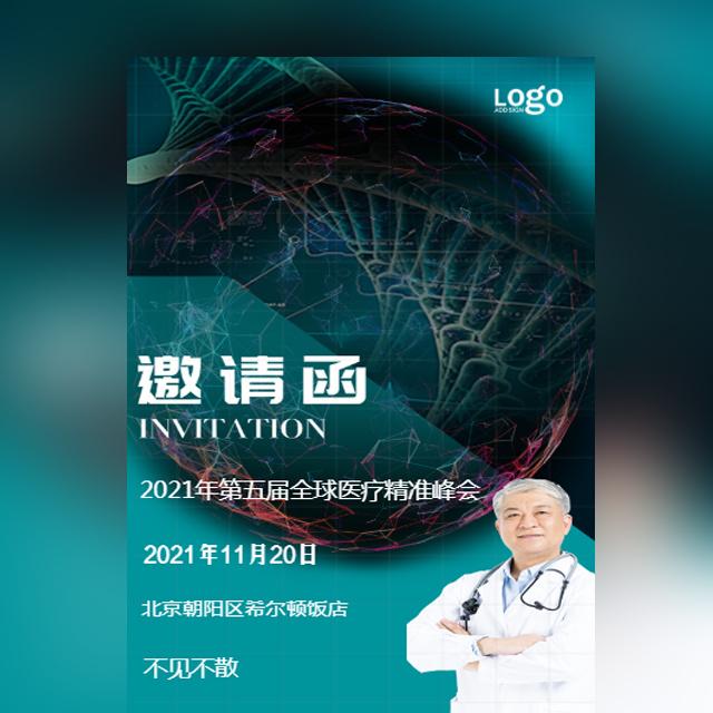 医疗医学峰会医药峰会研讨会医院会议讲座论坛邀请函