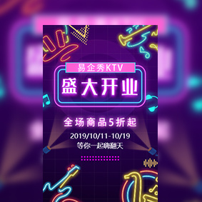 炫酷时尚酒吧开业KTV开业宣传促销邀请函