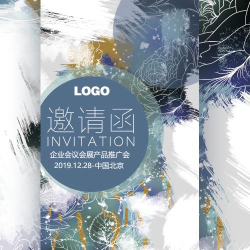 高端时尚艺术炫彩邀请函会议会展产品推广开业活动会