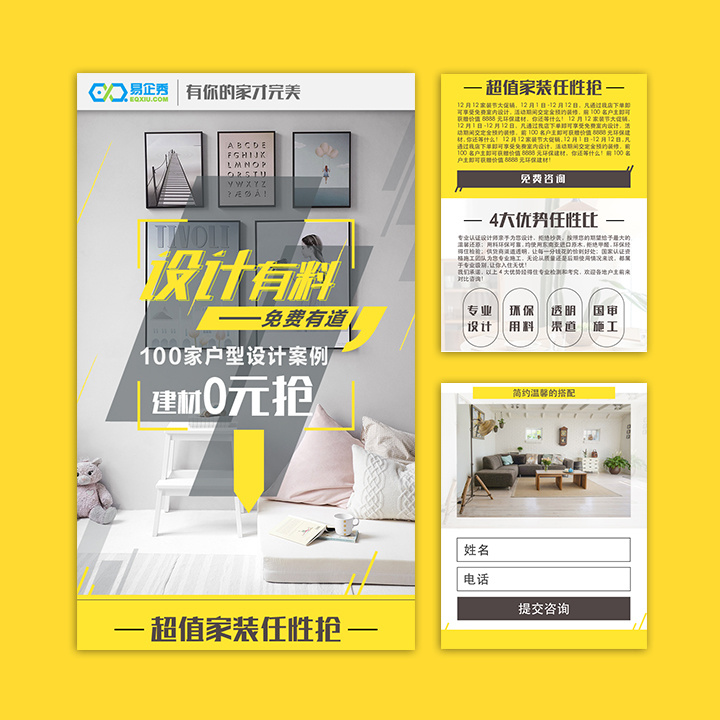 家装促销—微信广告