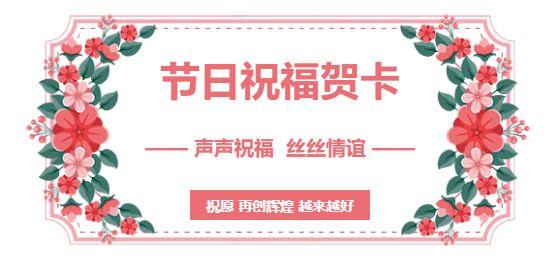 企业或个人节日祝福贺卡
