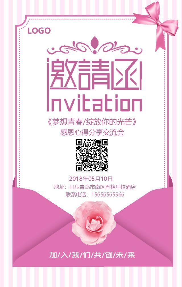 粉色邀请函企业通用美容院请柬