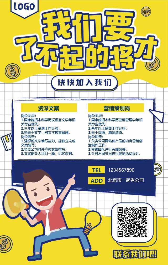 我们要了不起的将才/黄蓝卡通活泼企业招聘校园招聘