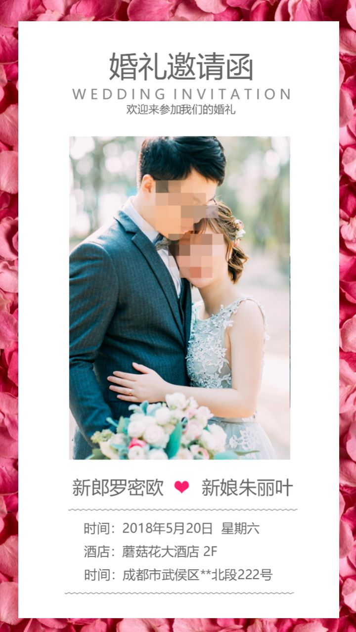 唯美浪漫婚礼邀请函 结婚请柬