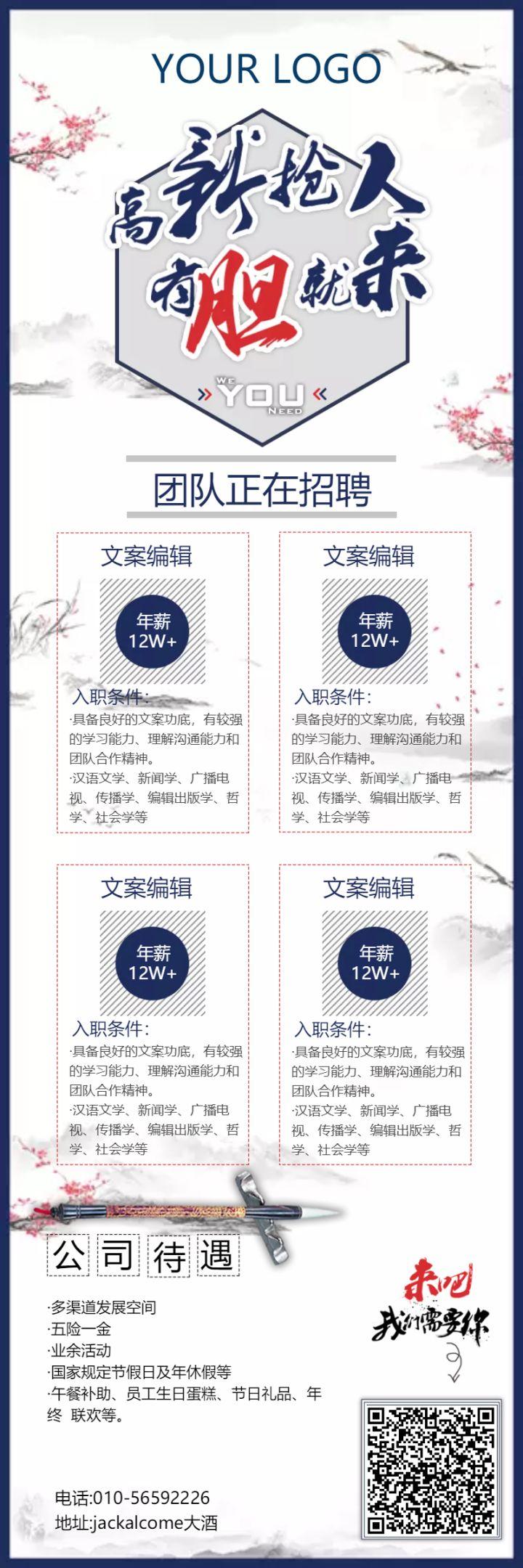 中国水墨风企业招聘通用