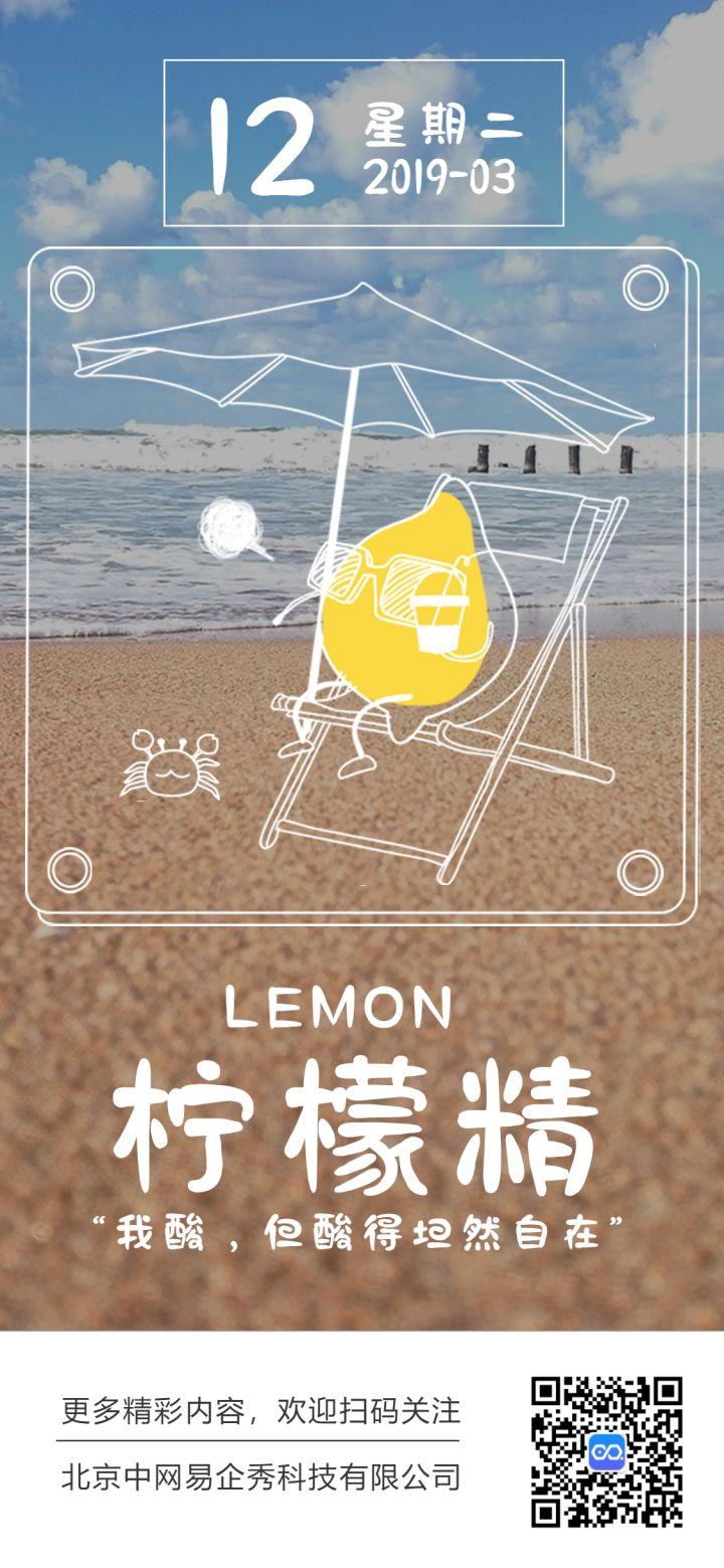 每日一词柠檬精