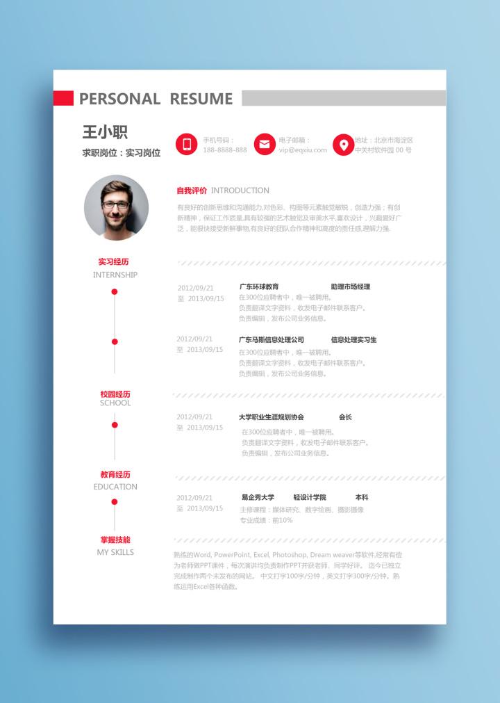 红色简约求职单页简历模板