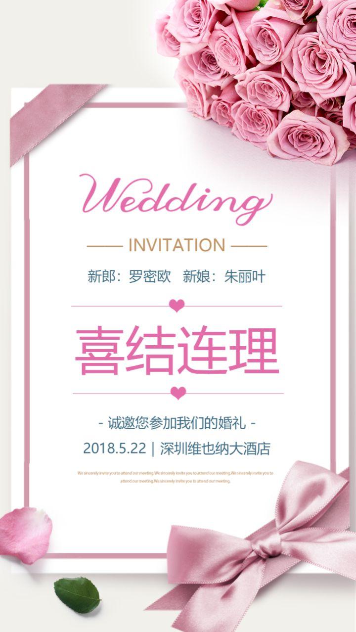 婚庆 婚礼 邀请函 小清新