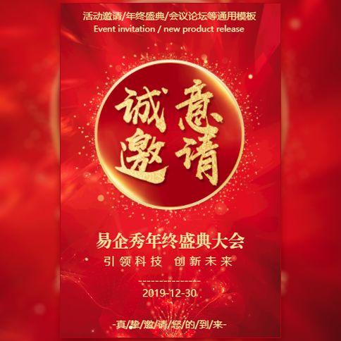 酷炫高端大气年终盛典会议邀请函大红色活动论坛模板