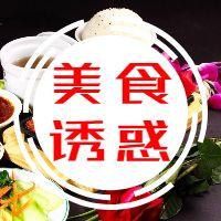 微信公众号封面方图美食