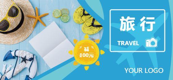 小清新旅游品牌宣传促销代金券