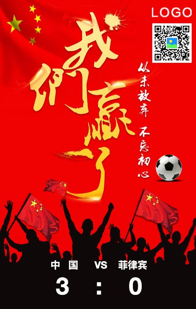 亚洲杯中国队赢啦亚洲杯开门红