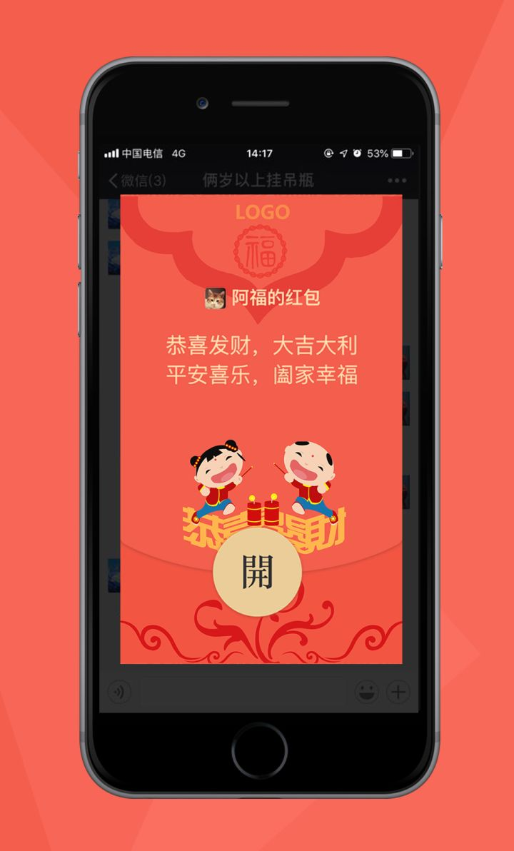 卡通喜庆企业红包封面