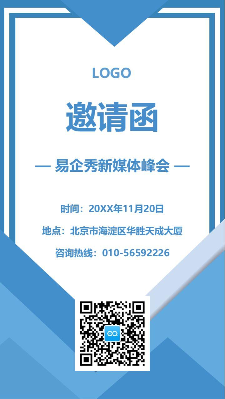 蓝色商务企业会议会展活动邀请函
