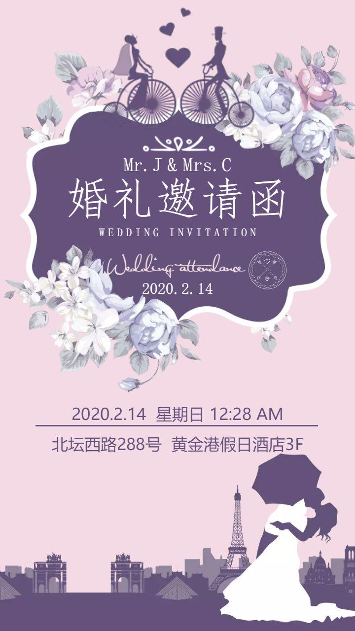 浪漫紫色婚礼邀请函海报