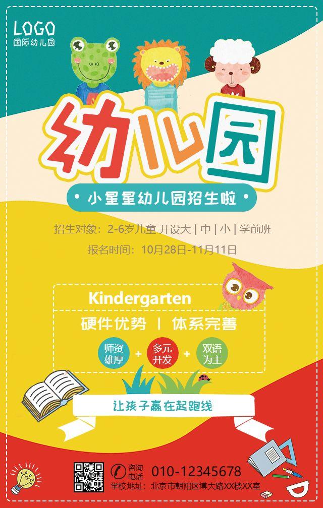 幼儿园招生儿童托管班学校招生海报